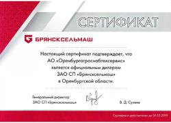 Сертификат ЗАО СП