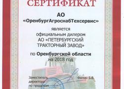 Сертификат АО